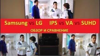 Какая матрица лучше IPS, VA, SUHD (Samsung vs LG)