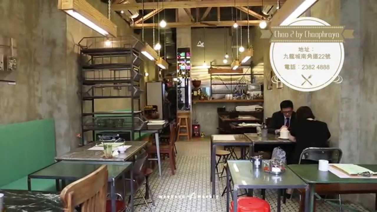【九龍城】老牌雜貨變餐廳 新派Café吃泰菜|新假期 - YouTube