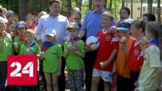 Смотреть видео Мэр Москвы и губернатор Подмосковья побывали в оздоровительном лагере