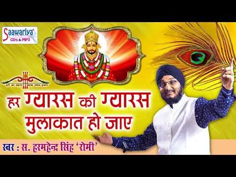 "2018 New Khatu Bhajan ! हर ग्यारस की ग्यारस मुलाकात हो ! Sardar Harminder Singh ""Romi"" thumbnail"