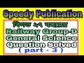 Last 27 Years Railway Group D Exam General Science Question Solved/ Education