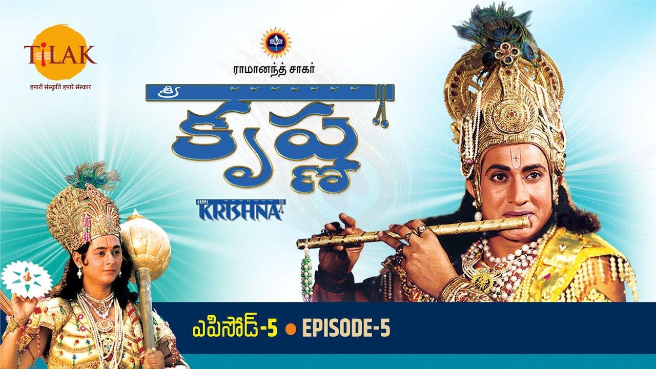 Download రామానంద్ సాగర్ | శ్రీ కృష్ణ | పార్ట్ 5 | Ramanand Sagar's Shree Krishna Episode 5