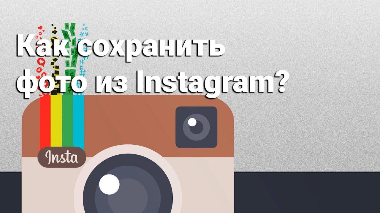 Как сохранить фото из Instagram (Скачать фото с Инстаграм ...