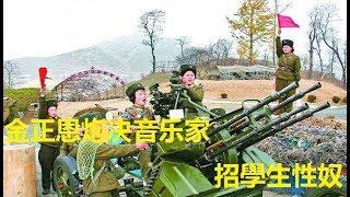 金正恩高射炮决11音乐家 血肉横飞坦克辗尸 招學生性奴