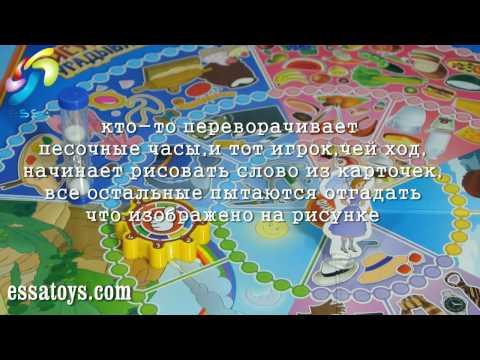 Настольная игра Рисуй и Угадывай, детские игры оптом essatoys.com