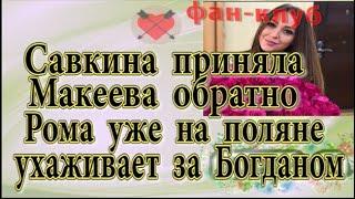 Дом 2 новости 19 октября. Савкина приняла Макева обратно. Рома уже на поляне ухаживает за Богданом