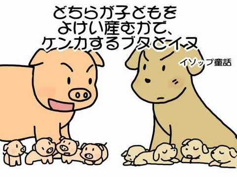 子供を余計産むかで喧嘩する豚と犬 (Việt Sub)