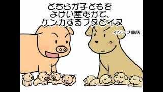 どちらが子供をよけい産むかで喧嘩する豚と犬」(A pig and a dog fighti...