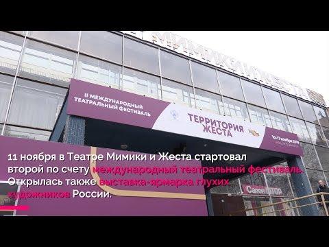 II Международный театральный фестиваль