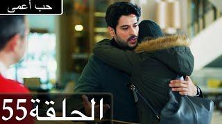 الحلقة 55 الحب المستحيل دولاج بالعربي   Kara Sevda