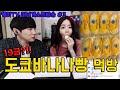 [케이TV][미녀게스트방송#3]19금?! 도쿄바나나빵 먹방(케이X유연)[16.09.24]
