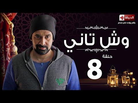 مسلسل وش تانى HD - الحلقة الثامنة - Wesh Tany Eps 08