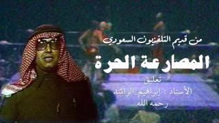 من قديم التلفزيون السعودي : المصارعة الحرة  بتعليق الأستاذ  : ابراهيم الراشد - رحمة الله عليه