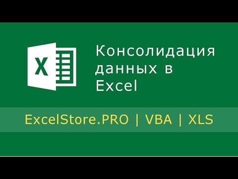 Урок 15: Консолидация данных в Excel