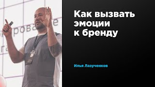 Как вызвать эмоции к бренду | Илья Лазученков | Prosmotr