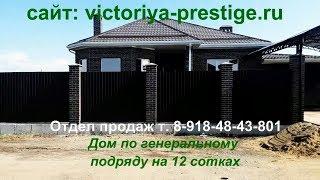 Купить дом в Краснодаре. Видео обзор дома от застройщика т. 89184843801#переездвкраснодар