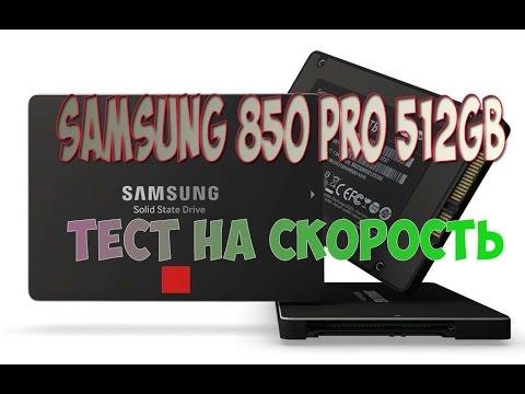 Samsung 850 PRO 512Gb тест на скорость!
