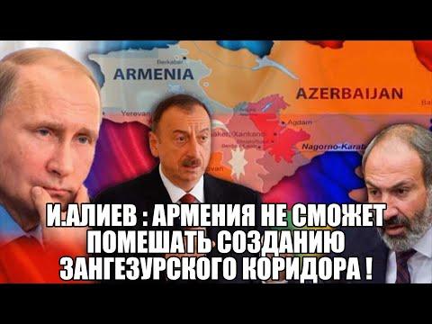 Зангезурский коридор и агония Еревана ! Габрелянов ;  У власти в Армении будет стоять новый Нжде !
