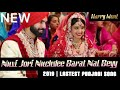 New Punjabi Wedding Song | Punjabi New Wedding Song | New Punjabi Songs 2019 | LATEST PUNJABI SONG