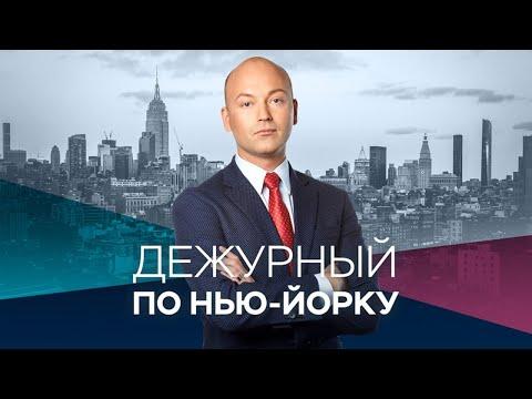 Дежурный по Нью-Йорку с Денисом Чередовым / Прямой эфир RTVI / 02.10.202