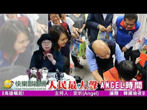 人民最大聲-安圻(Angel) 20190121 韓國瑜夜宿有用嗎?林濁水看高雄崛起!