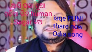 New Odia song.... Dhere dhere song... ISQE PUNI thare