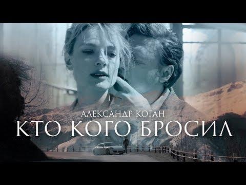 Александр Коган - Кто кого бросил (Official Video)