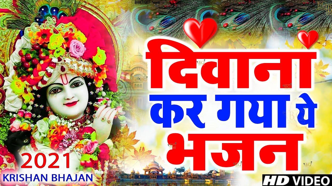 अंदर तक झकझोर देगा ये भजन || Krishna Bhajan 2021 || Latest Krishna Bhajan 2021