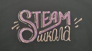 STEAM-школа – новітня форма організації навчального процесу