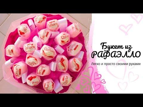 Букет из конфет РАФАЭЛЛО своими руками / Подарок легко и просто/ DIY Raffaello Bouquet