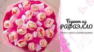 Букет из конфет РАФАЭЛЛО своими руками / Подарок на 14 февраля / DIY Raffaello bouquet