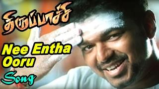 Thirupaachi | Thirupaachi Tamil Movie Scenes | Vijay Intro | Vijay Mass | Nee Entha Ooru Video Song