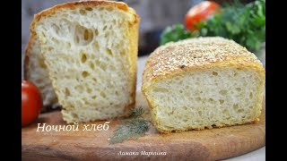 Домашний ХЛЕБ  БЕЗ ЗАМЕСА ТЕСТА. Шведский ночной хлеб.