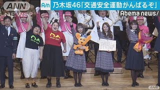 中川翔子さん「特殊詐欺許さない」 都内で呼びかけ(19/05/09)