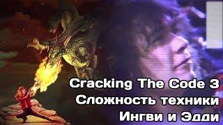 Cracking The Code 3. Cложность техники Yngwie Malmsteen и немного про Van Halen