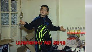 Kisabac Lusamutner anons 08.03.18 Ampopum N2 2018
