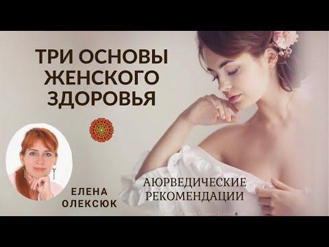 Три основы женского здоровья. Реализованная сексуальность.