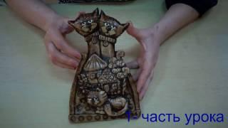 Сувенир кошки  (Семья )  Лепка из соленого теста 1 часть
