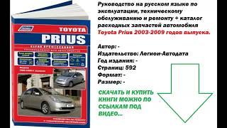 Керівництво по ремонту та ТО Toyota Prius 2003 2009 р