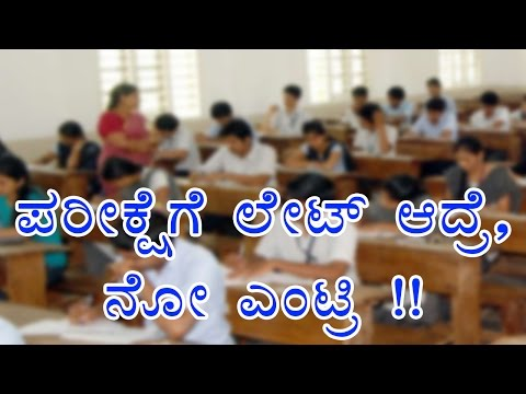 SSLC Exams: Late comers will bot be  entertained! - Oneindia Kannada