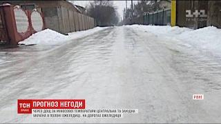 Центральна та Західна Україна у полоні ожеледиці