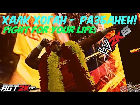 ХАЛК ХОГАН ВЕРНУЛСЯ В WWE!| WWE 2K15 - Hulk Hogan Vs. Dolph Ziggler (Singles Match, Extreme Rules)