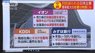 「新型肺炎」感染拡大 対応迫られる日本企業(20/01/21)