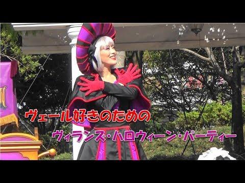 【TDS】ヴェール好きのためのヴィランズ・ハロウィーン・パーティー【手下グリ】