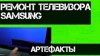 Ремонт телевізора Samsung. Артефакти на зображенні