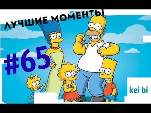 #65 Симпсоны 13 сезон 1,2,3,4,5 серия лучшие моменты