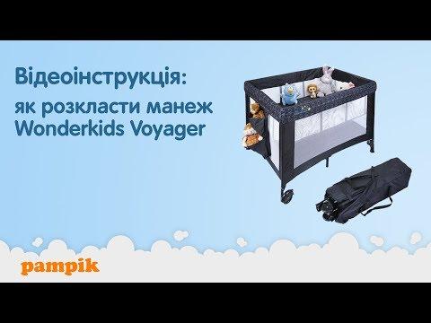 Видеоинструкция: как разложить манеж-кровать Wonderkids Voyager