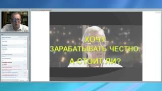 22  Webtransfer  Вебинар с Владимиром Шавериным  Хочу зарабатывать честно  А стоит ли 29 05 15