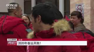 《热线12》 20200110| CCTV社会与法