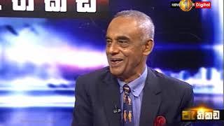 Pathikada Sirasa TV 13th May 2019 Thumbnail